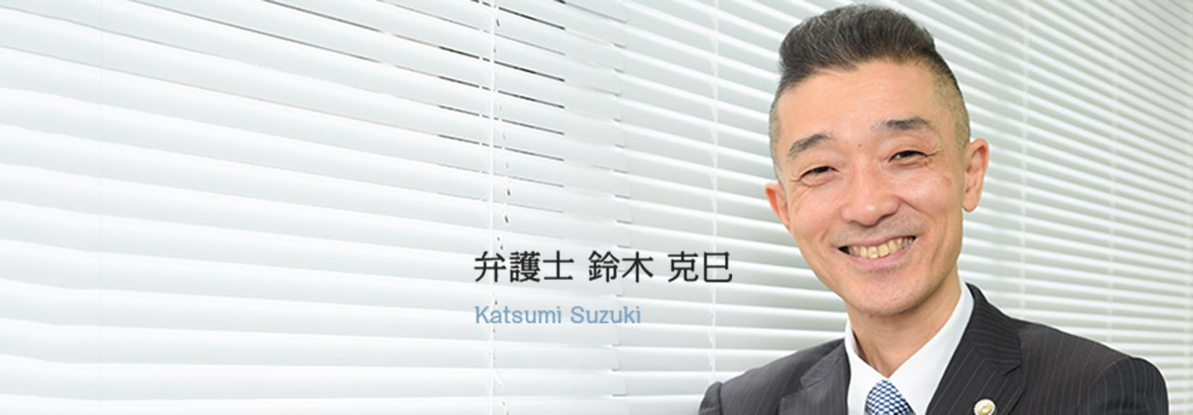 弁護士 鈴木 克巳 Katsumi Suzuki
